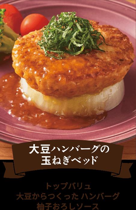 大豆ハンバーグの玉ねぎベッド