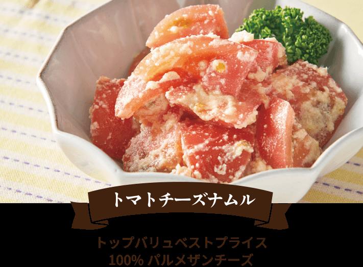 トマトチーズナムル