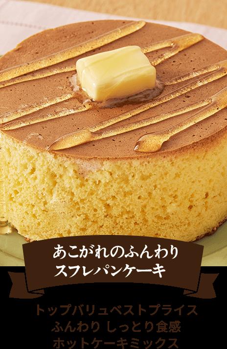 あこがれのふんわりスフレパンケーキ