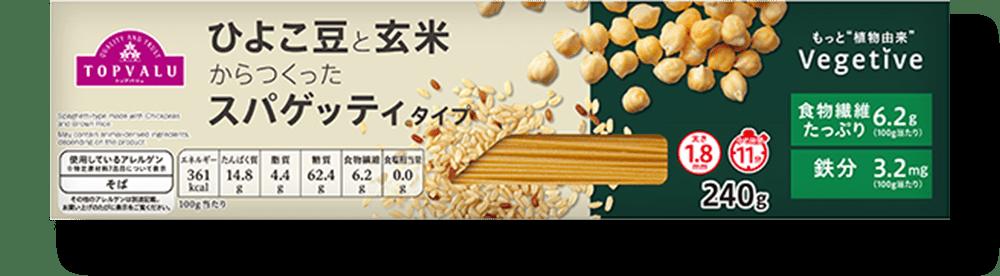 ひよこ豆と玄米からつくったスパゲッティタイプ