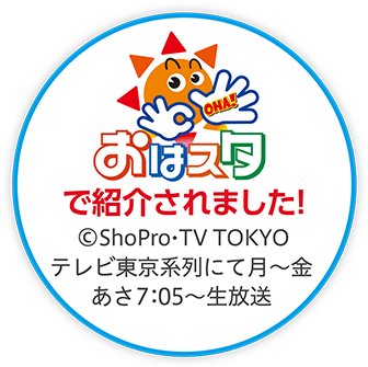 おはスタで紹介されました! ©ShoPro・TV TOKYO テレビ朝日系列にて月~金あさ7:05~生放送