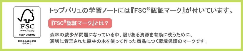 FSC www.fsc.org ミックス 責任ある本質資源を使用した紙 FSC(C) C005942 トップバリュの学習ノートには『FSC認証マーク』が付いています。【『FSC認証マーク』とは?】森林の減少が問題になっている中、限りある資源を有効に使うために、適切に管理された森林の木を使って作った商品につく環境保護のマークです。