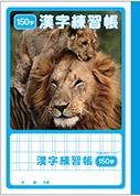 漢字練習帳 150字