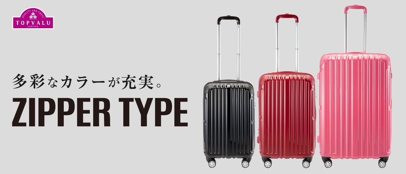 トップバリュ 多彩なカラーが充実。zippertype