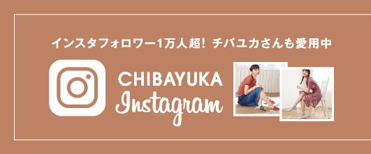 インスタフォロワー1万人超!  チバユカさんも愛用中  CHIBAYUKA Instagram