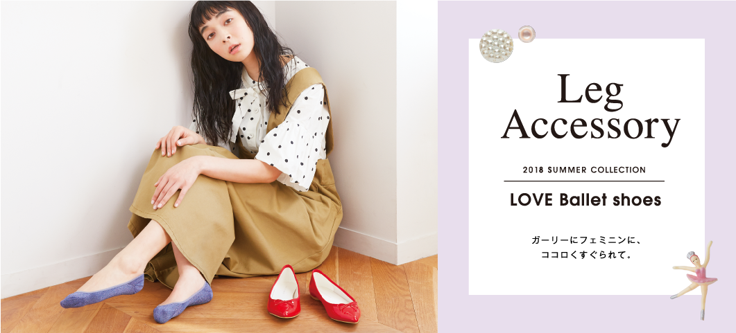 Leg Accessory 2018 SPRING COLLECTION SPARKLING PARTY きらきらドキドキ レディな足元に仕上げてみて。