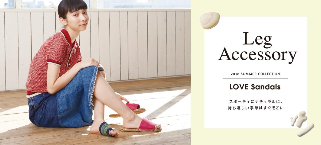 Leg Accessory 2018 SUMMER COLLECTION LOVE Sandals スポーティにナチュラルに、待ち遠しい季節はすぐそこに