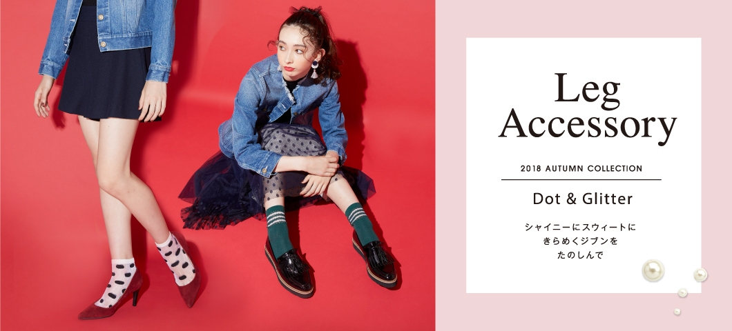 Leg Accessory 2018 AUTUMN COLLECTION Dot and Glitter