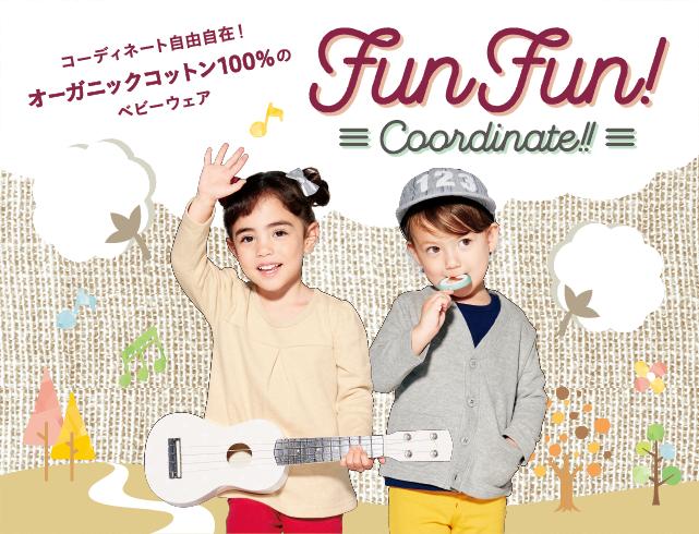 FunFun! Coordinate!! ファンファンコーディネート コーディネート自由自在なシンプル&ベーシックデザインのキッズウェア。
