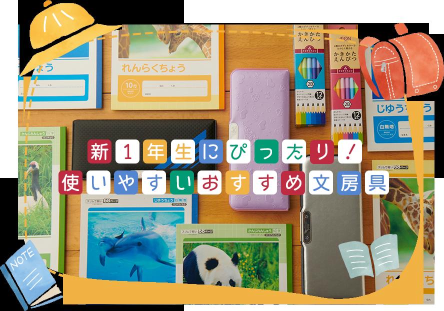 新1年生にぴったり!使いやすいおすすめ文房具