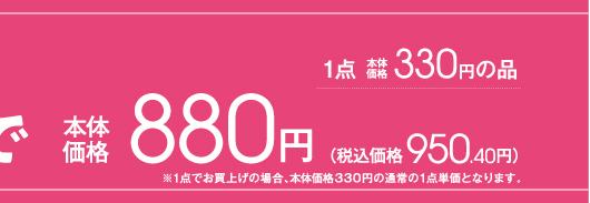 店頭でお買い求めいただくとレッグアクセサリーシリーズ よりどり3足で本体価格880円(税込み950.40円)