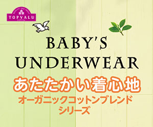 BABY'S UNDERWEAR