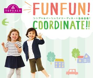FunFunコーディネート