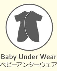 baby under wear ベビーアンダーウェア