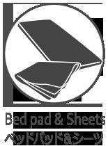 Bedpad&Sheets ベッドパッド&シーツ