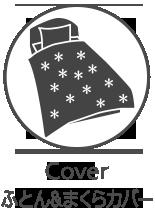 Cover ふとん&まくらカバー