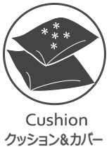Cushion クッション&カバー