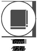 Towel タオル