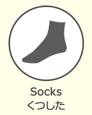 socks くつした