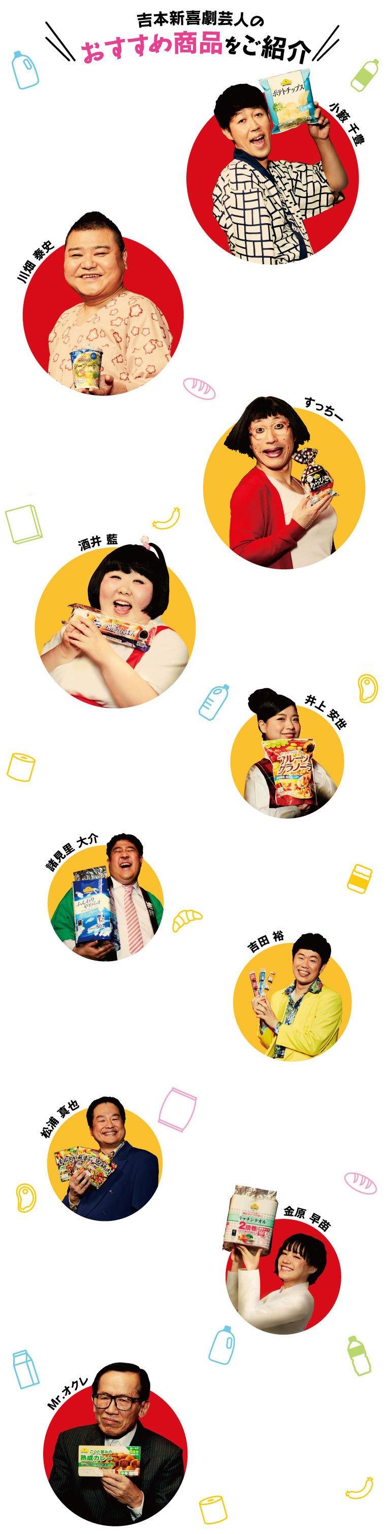 吉本新喜劇芸人のおすすめ商品をご紹介
