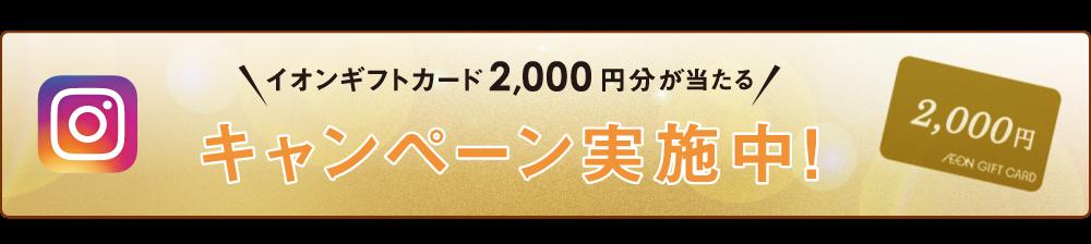 イオンギフトカード2,000円分が当たる キャンペーン実施中!