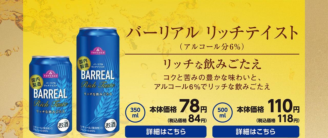 バーリアル リッチテイスト(アルコール分6%) リッチな飲みごたえ コクと苦みの豊かな味わいと、アルコール6%でリッチな飲みごたえ