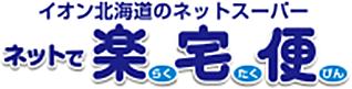 イオン北海道のネットスーパー ネットで楽宅便