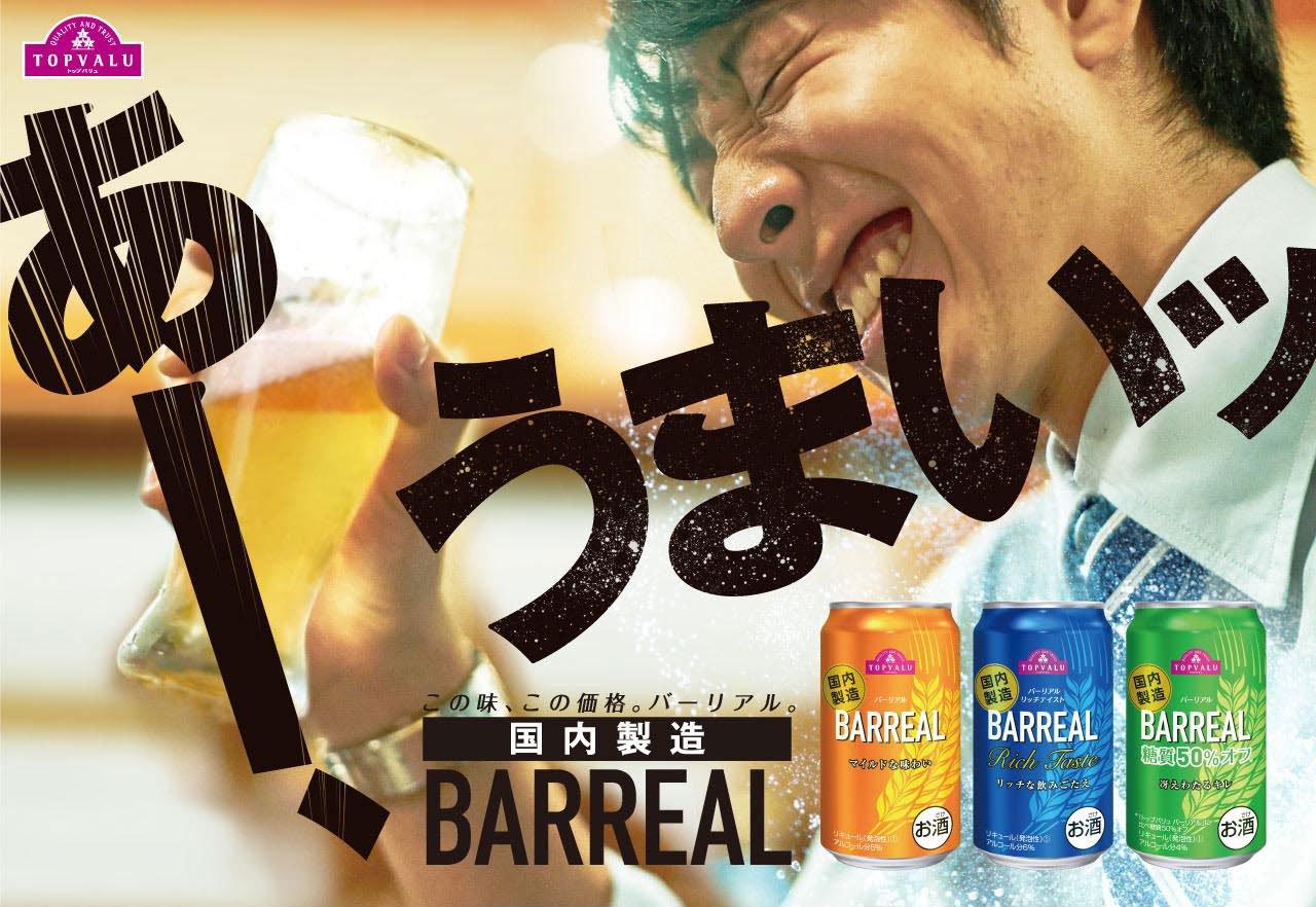 あー、うまいッ この味、この価格。バーリアル。国内製造 BARREAL