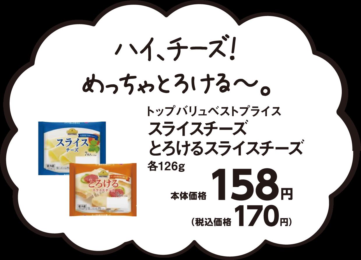 トップバリュ ベストプライス とろけるスライス  チーズ