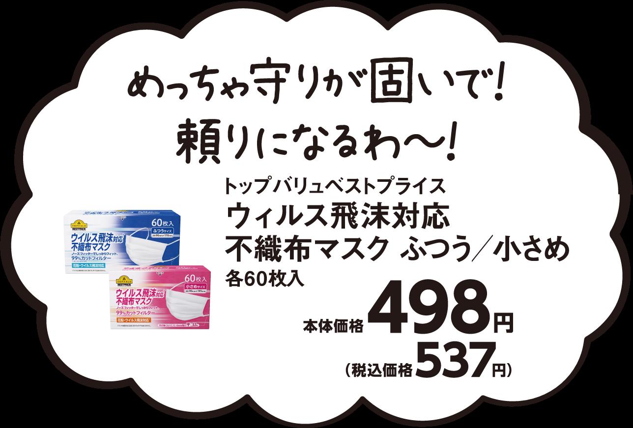 トップバリュ ベストプライス ウィルス飛沫   PM2.5対応不織布マスク ふつう/小さめ