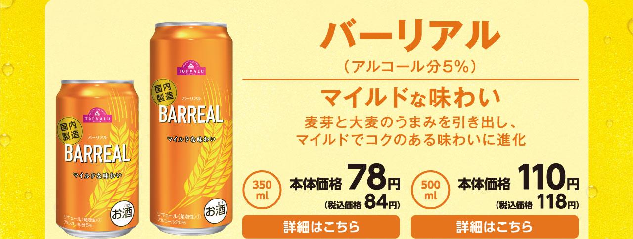 バーリアル(アルコール分5%) マイルドな味わい 麦芽と大麦のうまみを引き出し、マイルドでコクのある味わいに進化