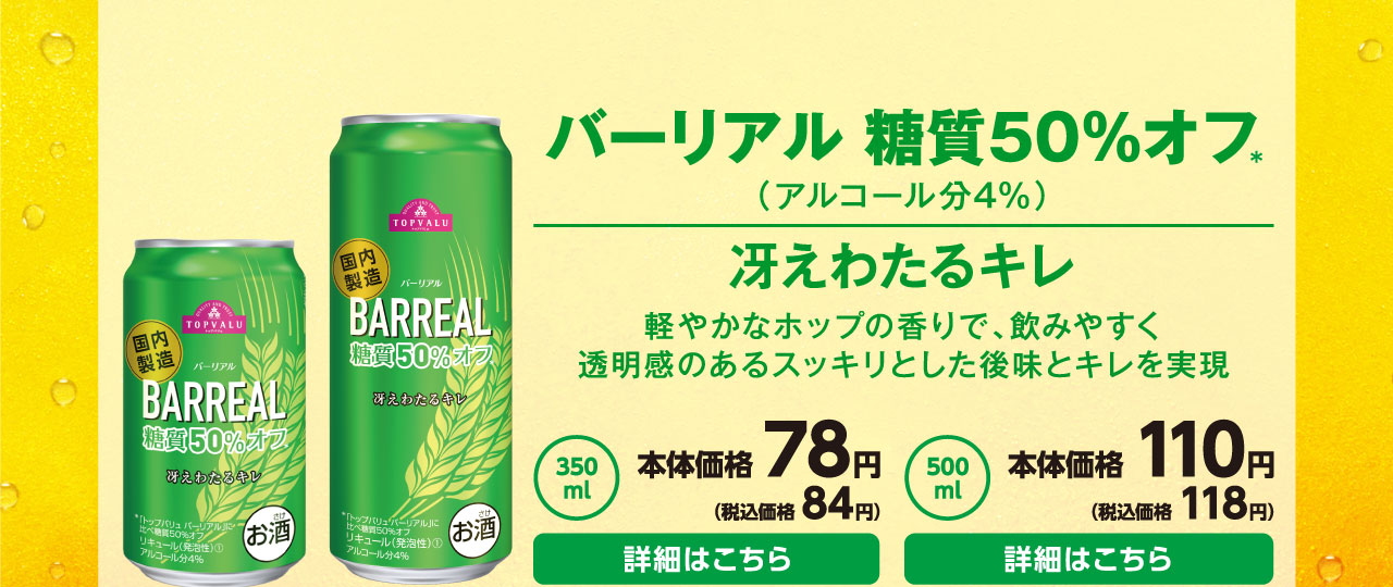 バーリアル 糖質50%オフ(アルコール分4%) 冴えわたるキレ 軽やかなホップの香りで、飲みやすく透明感のあるスッキリとした後味とキレを実現