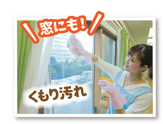くもり汚れ:窓にも!