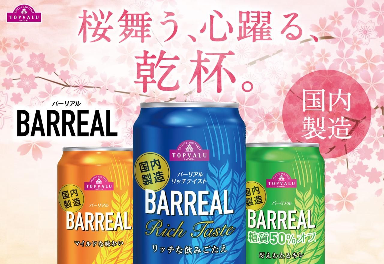 桜舞う、心躍る、乾杯。 バーリアル 国内製造