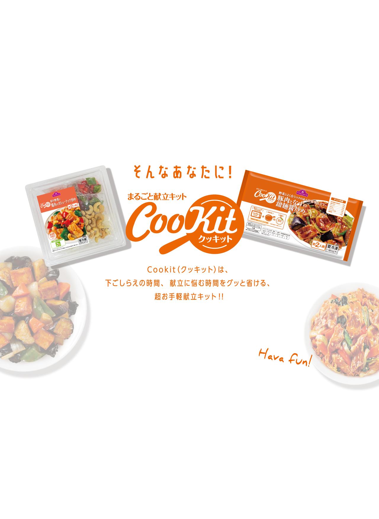 Cookit(クッキット)は、下ごしらえの時間、献立に悩む時間をグッと省ける、超お手軽献立キット!!