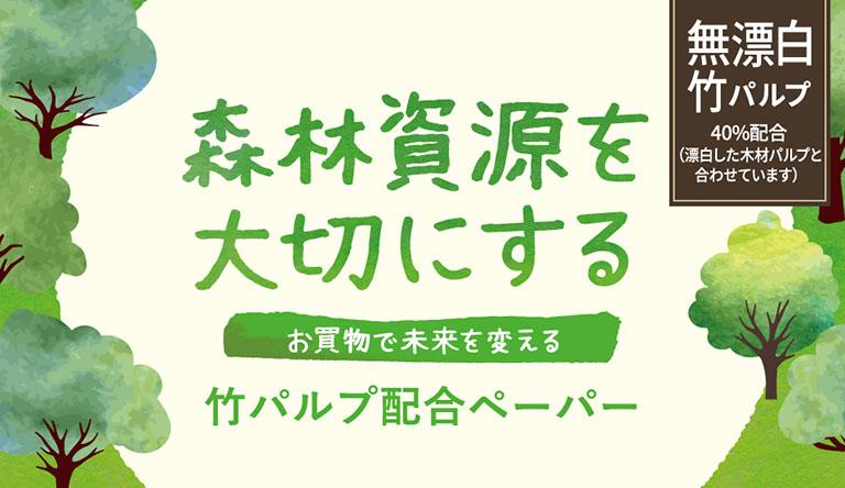 森林資源を大切にする お買い物で未来を変える 竹パルプ配合ペーパー 無漂白