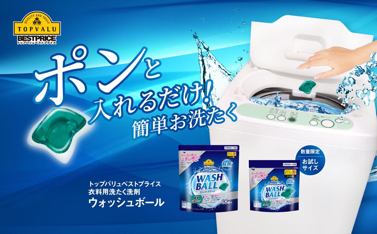 トップバリュベストプライス ポンと入れるだけ!簡単お洗たく トップバリュベストプライス衣料用洗たく洗剤ウォッシュボール