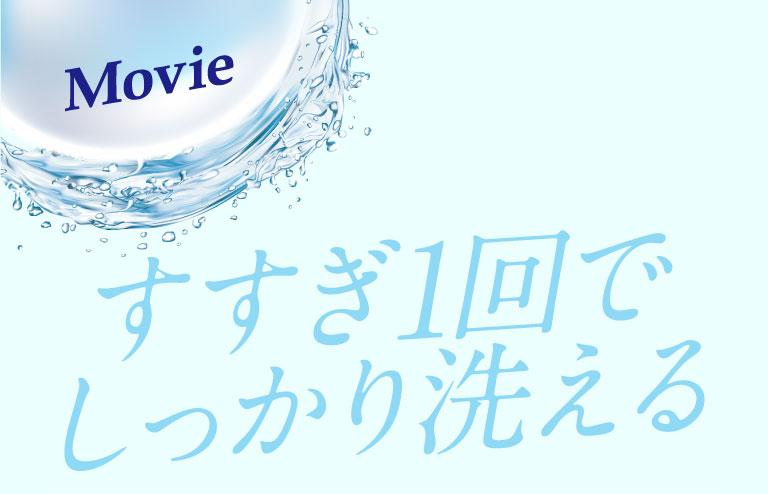Movie すすぎ1回でしっかり洗える