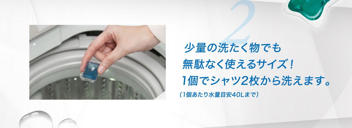 Point2 少量の洗たく物でも無駄なく使えるサイズ!1個でシャツ2枚から洗えます。(1個あたり水量目安40Lまで)