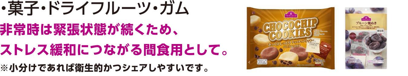 菓子・ドライフルーツ・ガム