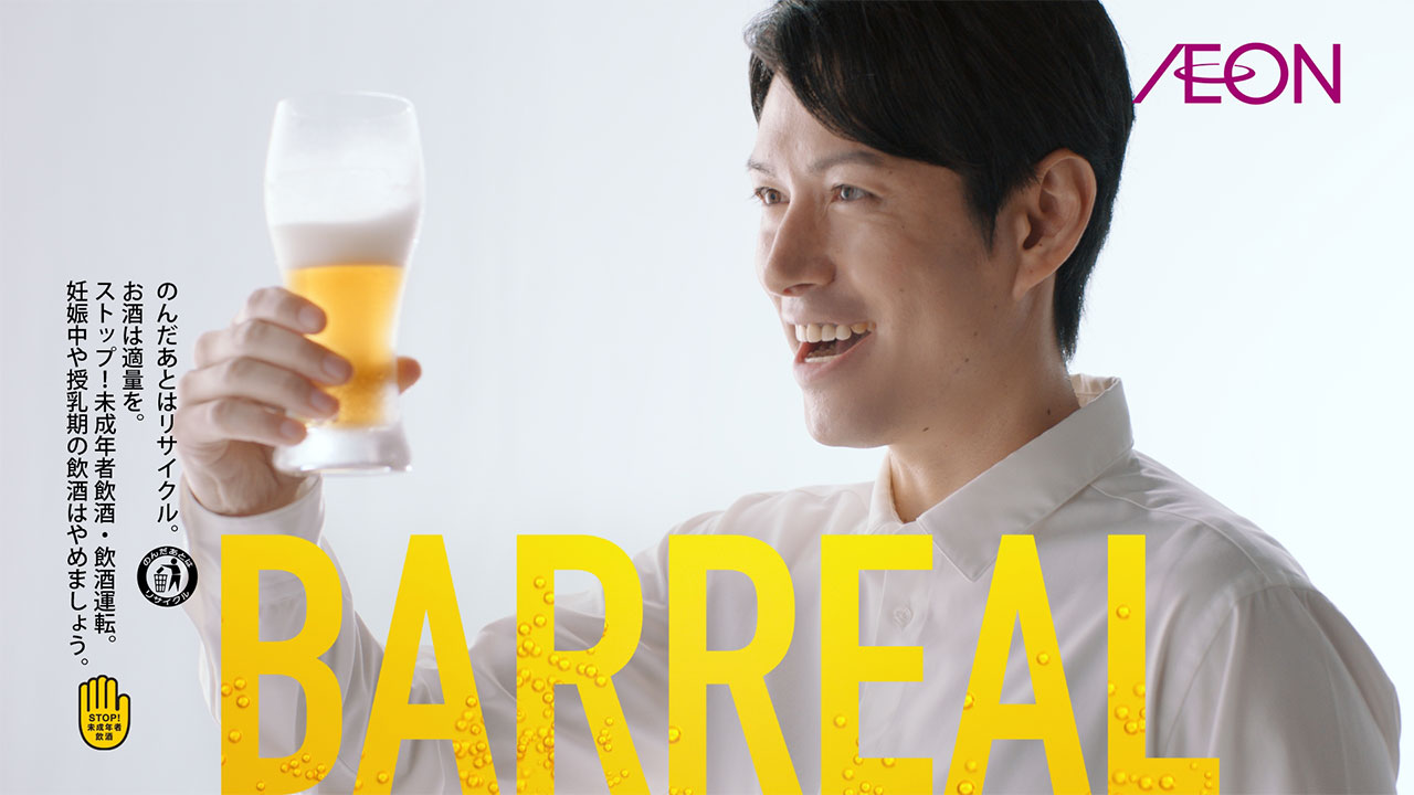 BARREAL のんだあとはリサイクル。お酒は適量を。ストップ!未成年者飲酒・飲酒運転。妊娠中や授乳期の飲酒はやめましょう。