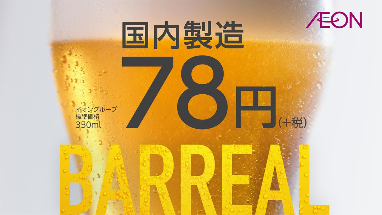 イオングループ標準価格350ml 国内製造78円(+税) BARREAL
