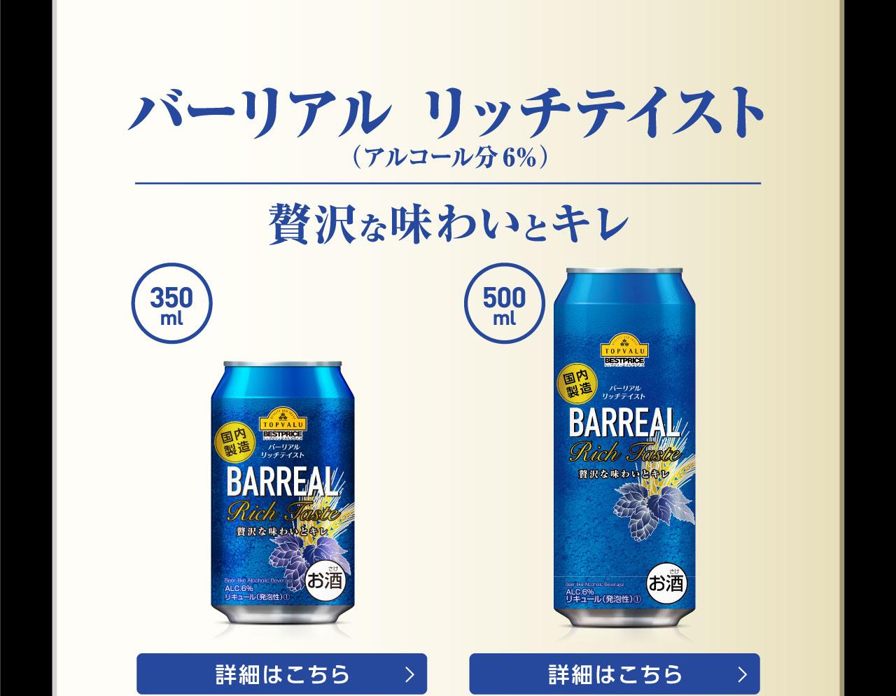 バーリアル リッチテイスト(アルコール分6%) 贅沢な味わいとキレ