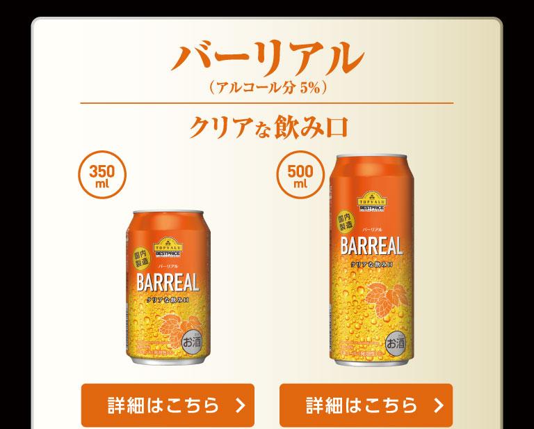 バーリアル(アルコール分5%) クリアな飲み口