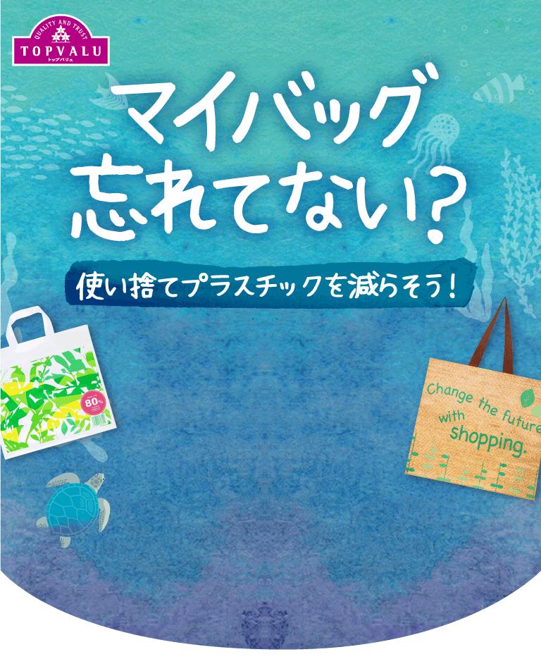 マイバッグ忘れてない?使い捨てプラスチックを減らそう!