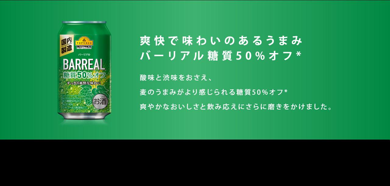 爽快で味わいのあるうまみ バーリアル糖質50%オフ*