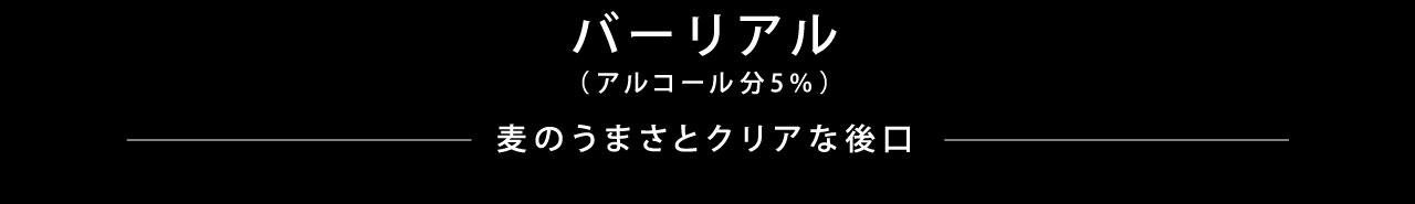 バーリアル(アルコール分5%) 麦のうまさとクリアな後口