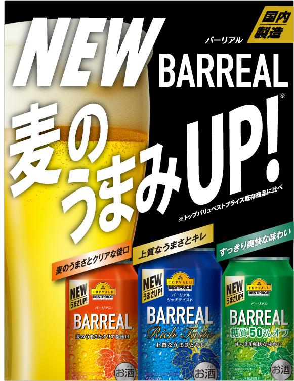 NEW BARREAL 麦のうまみUP!