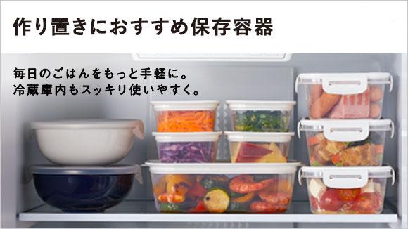 作り置きにおすすめの保存容器