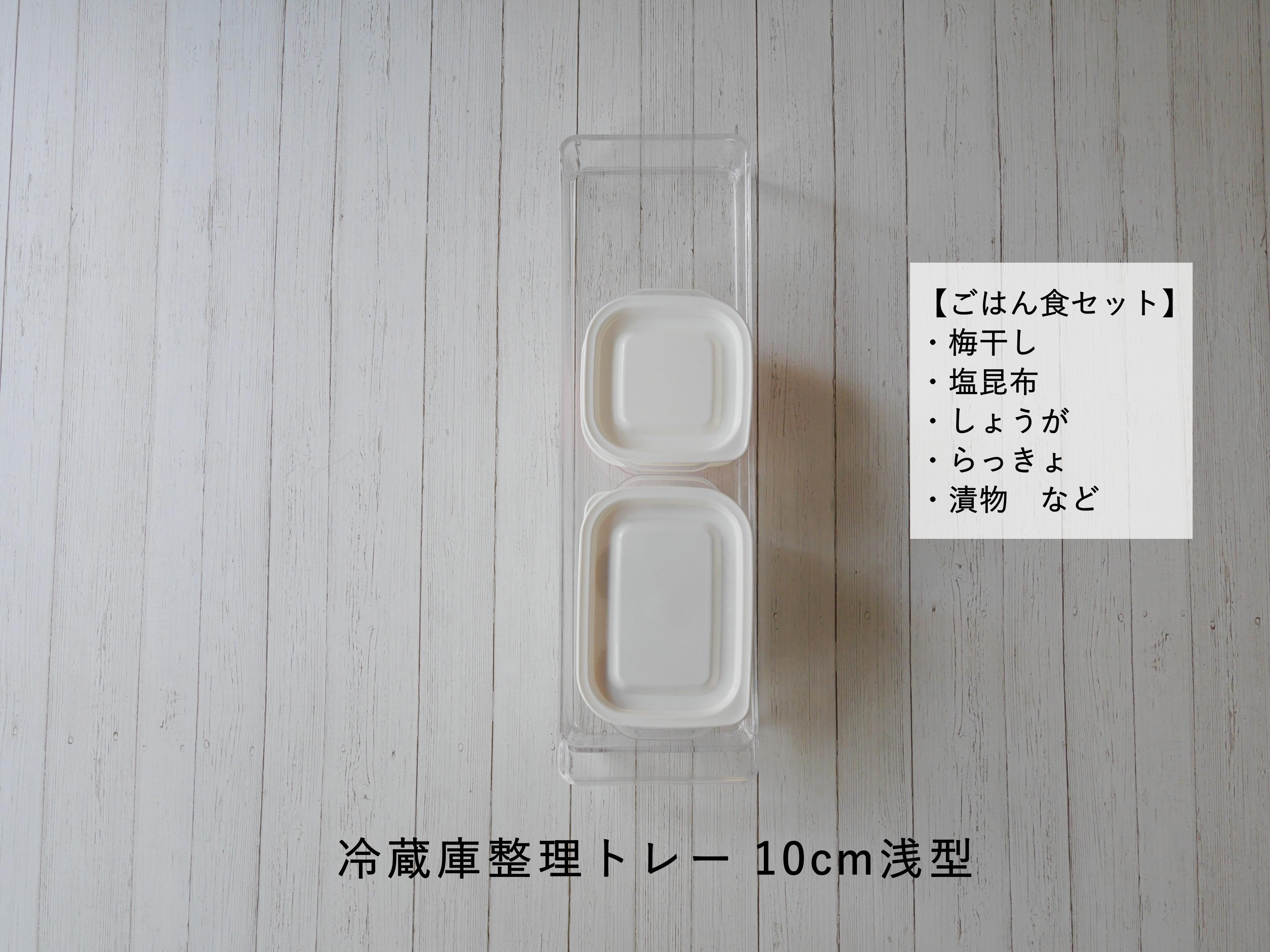 冷蔵庫整理トレー 10cm浅型